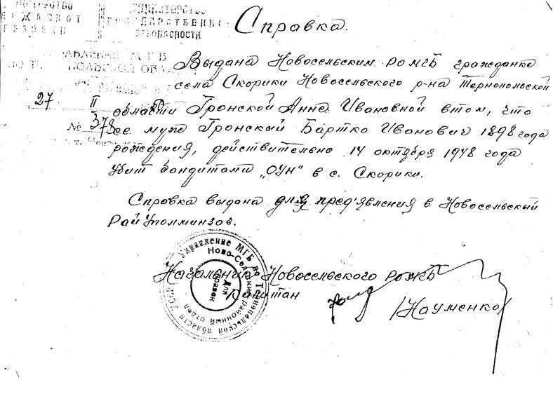 Skoryki. Zaświadczenie omordzie Bartłomieja Grońskiego zamordowanego przez ludobójców zOUN-UPA 14.10.1948 r.